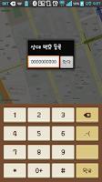 Screenshot of 위치어스 - 위치추적, 위치공유, 연인, 가족, 자녀