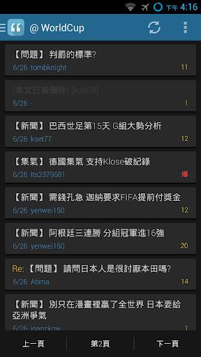 PTT Reader - 批踢踢閱讀器 (免登入) 2.2.2 androidtablet.us 1