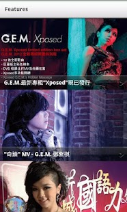 G.E.M. - screenshot thumbnail
