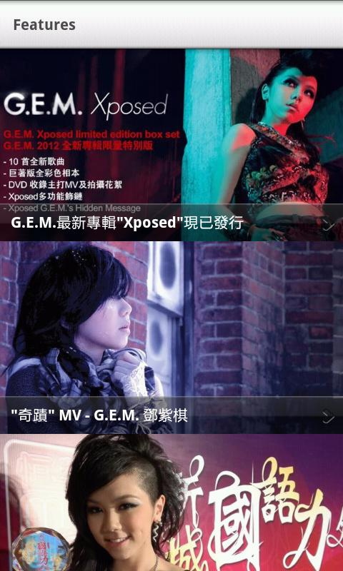 G.E.M.- screenshot