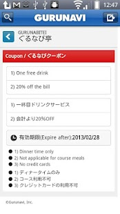 Japan Restaurant Guide- screenshot thumbnail