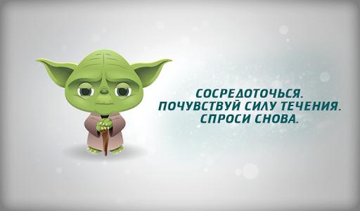 Yoda Predictor Star Wars