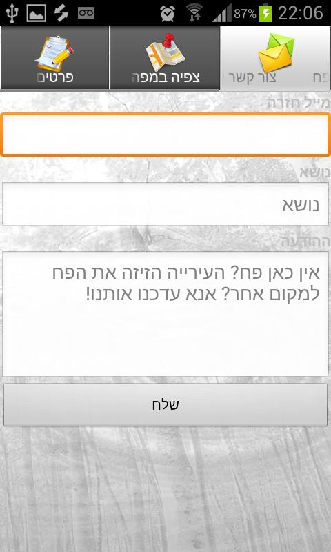 ‫מיחזור-Location‬‎- screenshot