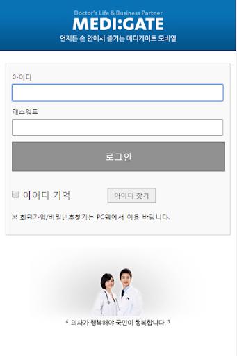 메디게이트 대한민국 NO.1 의사 커뮤니티