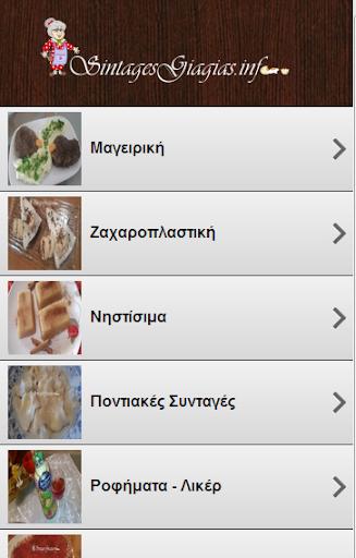 【免費健康App】Συνταγές της Γιαγιάς-APP點子