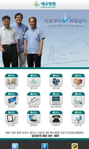 예수병원임상시험센터 의료기기임상시험