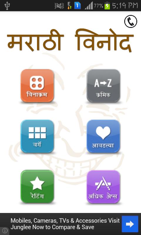 Marathi Pride Marathi Jokes - screenshot