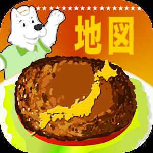 教育のMap Burger Japan[Free] LOGO-HotApp4Game