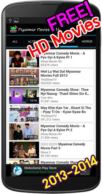 Myanmar Movies 2014 - screenshot