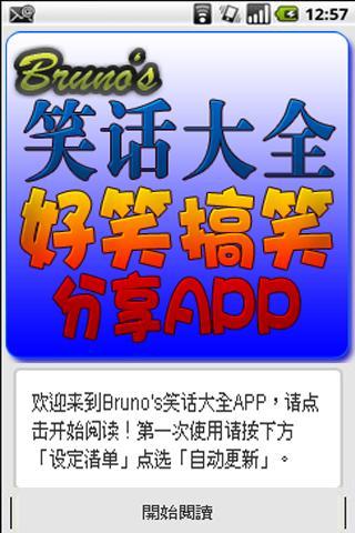 【免費娛樂App】Bruno's笑話大全APP-各式笑話大全,笑話蒐集搞笑笑話-APP點子