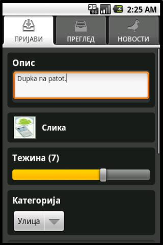 PopraviMK - screenshot