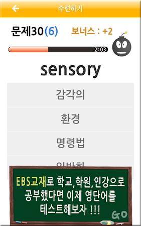 EBS 수능특강 2017 학년도 수능영어 영단어테스트 1.53 screenshot 493920