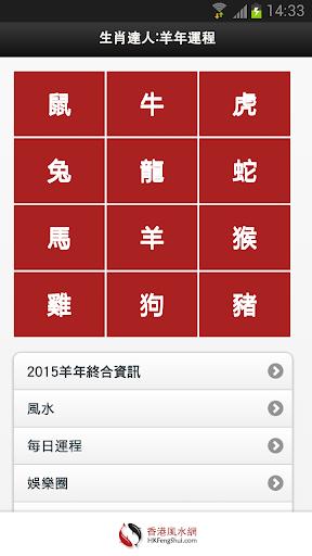 2015 生肖達人