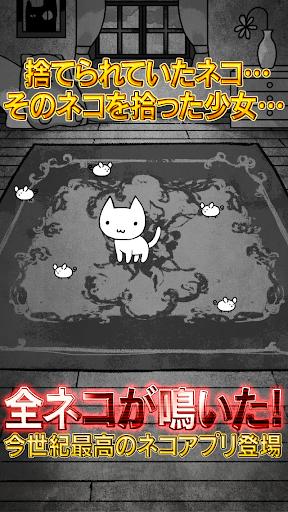 にゃんこハザード 〜とあるネコの観察日記〜