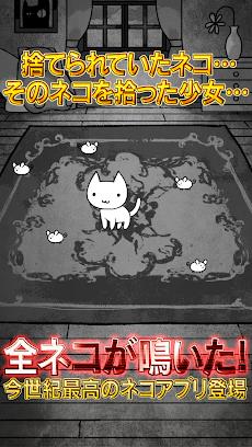 にゃんこハザード 〜とあるネコの観察日記〜のおすすめ画像1