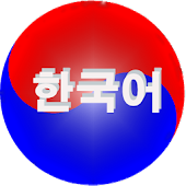 Learn Korean Lite