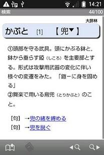 大辞林(「デ辞蔵」用追加辞書)