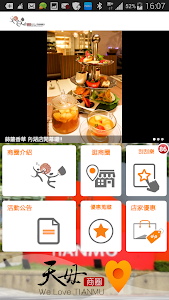 天母開心購APP screenshot 0