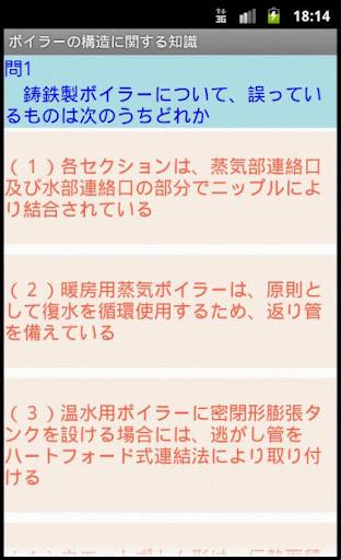 2級ボイラー試験(資格試験)