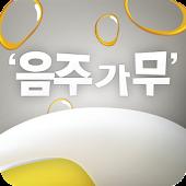 음주가무-유흥,주점,술집,노래방,클럽 등의 밤문화
