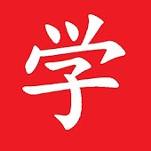 Memorize Learn Chinese Pro