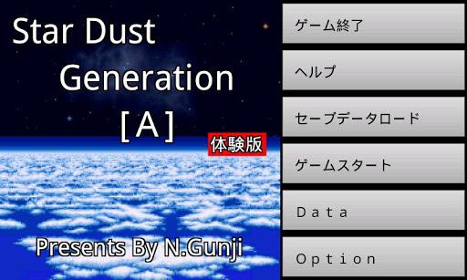 StarDustGeneration[A](u4f53u9a13u7248) 1.27 Windows u7528 1