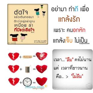 玩社交App|สติ๊กเกอร์ความรัก อกหัก เสียใจ免費|APP試玩