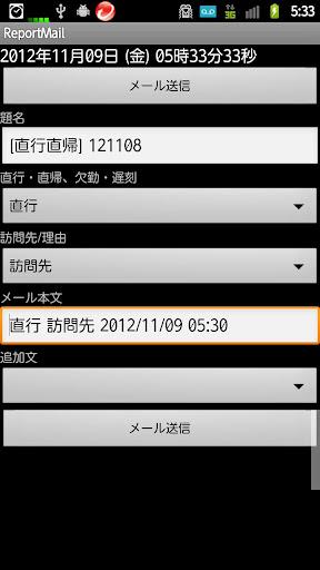 ReportMail 報告メールアプリ