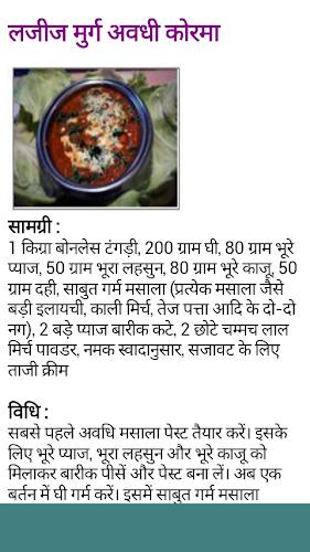 Indian food recipes in hindi on google play reviews stats indian food recipes in hindi android app screenshot forumfinder Choice Image