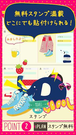 玩免費生活APP|下載無料スタンプで可愛くデコれるスケジュール帳アプリ☆iPLAN app不用錢|硬是要APP