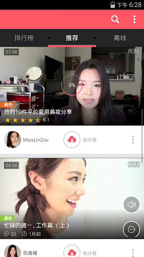 【免費生活App】化妝視頻-APP點子