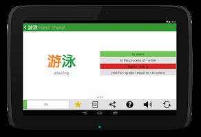 Screenshot of Chinese HSK Level 2 lite