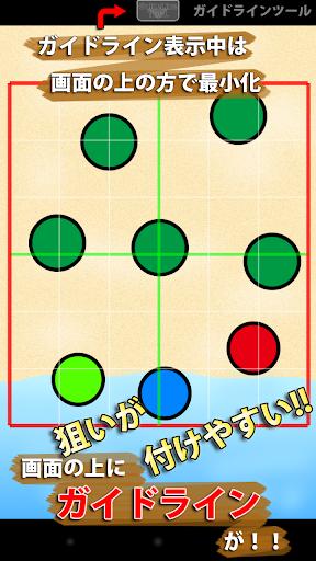 玩工具App|ガイドラインツール(Guide Line Tool)免費|APP試玩