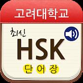 고려대 최신 HSK 단어장