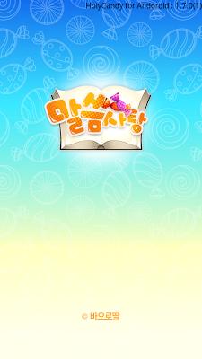 말씀사탕 - screenshot