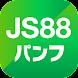 JS88学校パンフ-大学・専門学校・高校・中学・塾進学ガイド