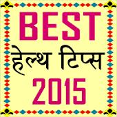 Best Health Tips 2015