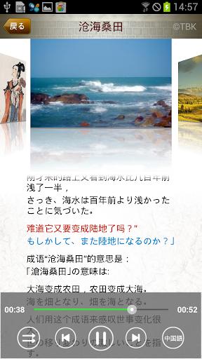 無料书籍Appの中国物語4 記事Game