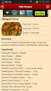 Odia Recipes - screenshot thumbnail