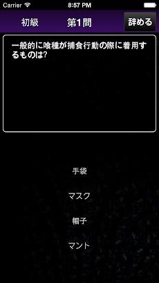 東京グールクイズ for 東京喰種のおすすめ画像2