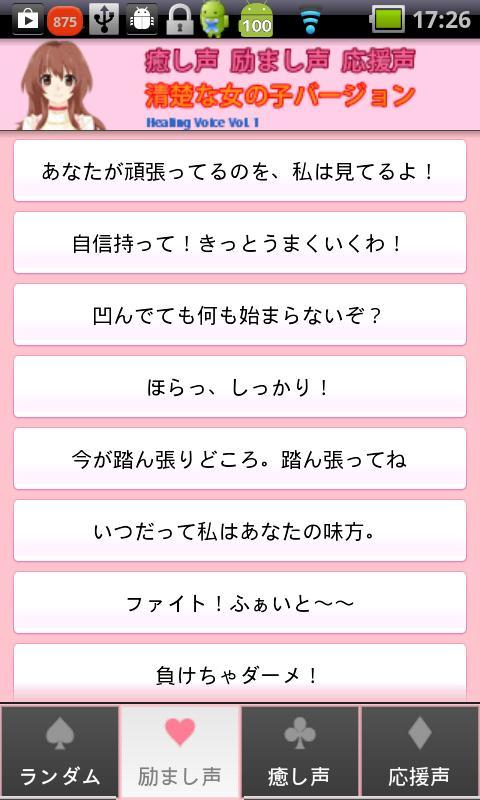 癒しの着ボイス - screenshot