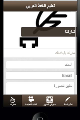 免費下載教育APP|تعليم الخط app開箱文|APP開箱王
