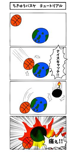 ちきゅうバスケ