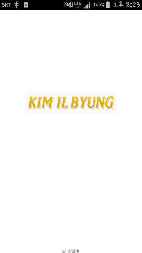 【免費購物App】김일병-APP點子