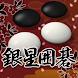 詰碁の森 - 入門からプロまで遊べる囲碁アプリ