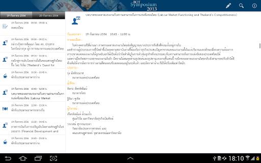 【免費商業App】BOT Symposium-APP點子