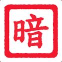 暗棋Online icon