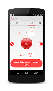 Arabic Love Calculator: Horoscopes & Elements- screenshot thumbnail