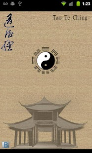Tao Te Ching - screenshot thumbnail