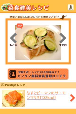 【完全無料レシピ】キャラ弁・節約・離乳食・ダイエット食まで!